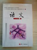 语文版初中语文课本八年级下