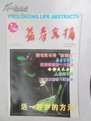 益寿文摘2003  7