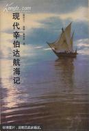 现代辛伯达航海记
