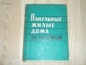 外国的亭制住宅(1959)俄文