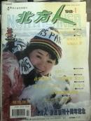 北方人1998年第1期创刊10周年纪念。有纪念文章