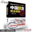 中国反贪完全档案