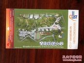 青岛科技大学送温暖工程明信片