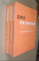 贵州省市政工程计价定额 上中下册 2004年版
