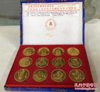 纪念章---北京2000年奥申办委员会   十二生肖24K包金纪念币章
