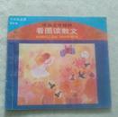 中国文学精粹--看图读散文(小学生必读低年级)