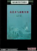 高技术与战略导弹(杨承军主编  解放军出版社)