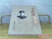 韦祖珍将军传