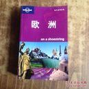 Lonely Planet旅行指南系列 欧洲【孤独星球 中文第三版】