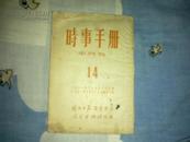 时事手册 1951年