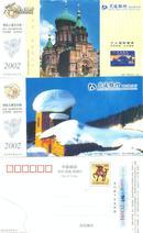 2002年(马年)贺年有奖邮资明信片-交通银行哈尔滨分行(2枚)