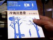 冷斋沉思录:杂文·随笔【作者签赠本】