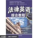 法律英语综合教程 高仿