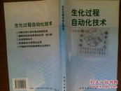 生化过程自动化技术/王树青,元英进+