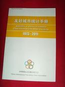 友好城市统计手册(1973--2011)