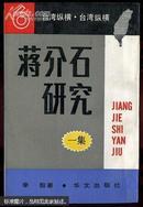 蒋介石研究(1-5集)