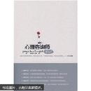 心理咨询师手记 刘迎泽主编 海潮出版社