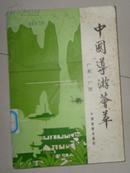 中国导游荟萃