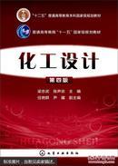 自考教材 27063 工厂设计概论 化工设计 第四版 梁志武 2015版