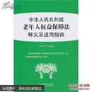 中华人民共和国老年人权益保障法释义及适用指南