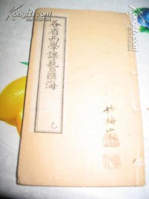 各省西學課藝匯海 己 卷32--卷38治獄 禁煙 制造 工程 治河 鐵路 船政[白紙石印 原簽]  15×8.8厘米