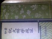 民国25年世界书局精装影印 《说文解字段注》