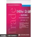 国际金融(第四版)刘舒年