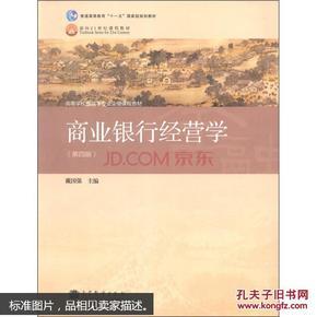 商业银行经营学(第四版)