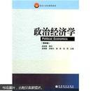 正版   现货   政治经济学  第四版  吴树青主编  高等教育出版社