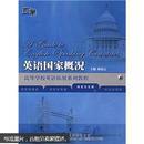 高等学校英语拓展系列教程·英语国家概况:语言文化类