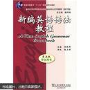 新编英语语法教程 第五版 学生用书