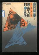 黑色飞机的坠落【讲的是自卫队一架神秘飞机坠落在风巢村,一小撮妄图复活军国主义的旧军人与村民殊死的搏斗的故事.....】