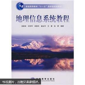 地理信息系统教程