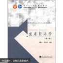 发展经济学(第三版)马春文