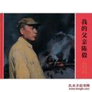我的父亲陈毅/陈昊苏