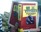 铆工实际操作手册    2007年1版1印4千册