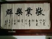 中国当代著名书画家:李岩选--精品书法《敬业乐群》一幅(原裱,横幅。画心尺寸:133CM*66.5CM)作品终生保真。【货号:F】