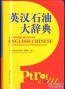 英汉石油大辞典(★--书架1下)