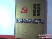 中共胶州地方史画   1921.7-1949.10   全铜版纸
