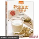 养生豆浆一本就够 食在好吃 自制豆浆 菜谱 豆浆食谱饮食营养正版