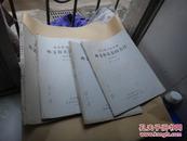 北京图书馆馆藏外文有关美国书目1-4册全 武汉大学图书馆馆长:潘伯善藏书