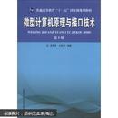 """普通高等教育""""十一五""""国家级规划教材:微型计算机原理与接口技术(第5版)"""