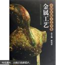 考古书店 正版 中国传统工艺全集:金属工艺