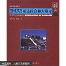华夏文库·名山胜寺系列·雪域梵宫:布达拉宫和大昭寺