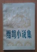 绀弩小说集