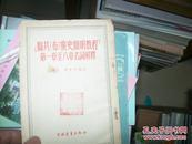 联共(布)党史简明教程第一章至第八章名词解释
