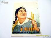 文革画:做一颗红色的种子 #2197