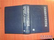 汉英医学写作用语词典 精装 包邮
