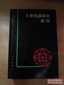 X射线晶体学基础(91年1版1印精装缺本)