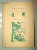 地理 高级小学课本 第三册 1957年(长18.6cm宽13cm)